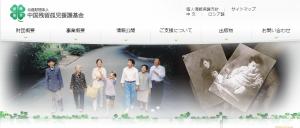 中国残留孤児支援基金サイト