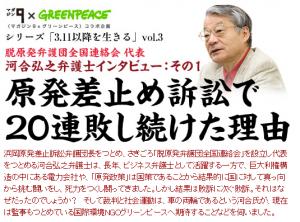 <マガジン9×グリンピース>