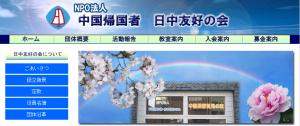 中国帰国者 日中友好の会サイト