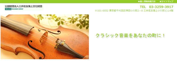 公益財団法人三井住友海上文化財団サイト